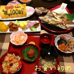 okuizome-menu