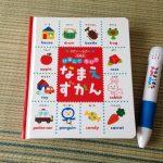 1歳半で名詞を言わない我が子。言葉の発達に役立った本をご紹介!