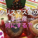クリスマス会の手土産に子供も喜ぶボリューミーなクッキーを通販楽天で発見!!