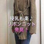 授乳服としてもおすすめの可愛いニット発見♪秋冬大活躍でママ必見!