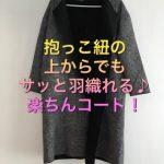 ノーカラーコート抱っこ紐でも可愛いママコーデ♪楽天でお安くGET出来るショップはココ!