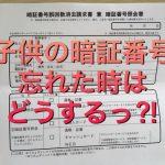 ゆうちょ銀行の暗証番号を忘れた子供用の場合!その後の手続きと必要書類!