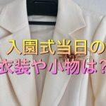 入園式の親の服装体験談!バッグやパンプス小物、園での様子も大公開!