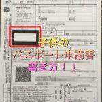 子供のパスポート申請書の書き方!赤ちゃんの代理申請方法も解決!
