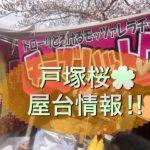 戸塚桜まつりの屋台の種類や相場は?柏尾川での花見に欠かせない!