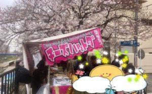 戸塚桜まつりの屋台