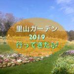 里山ガーデン2019春に行ってきた!開花状況やグルメ飲食のおすすめ♪