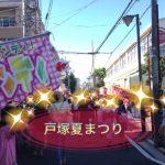戸塚のお祭り2019の日程や場所は?2018年の様子やお札まきについてもご紹介!