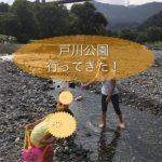 戸川公園行ってきた!川遊びに遊具に子供達は大はしゃぎ!駐車場も格安☆