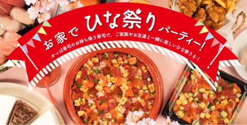 かっぱ寿司ひな祭りちらし寿司