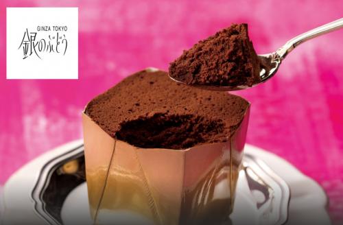 セブンイレブンのバレンタイン銀のぶどう「炎のチョコレート」