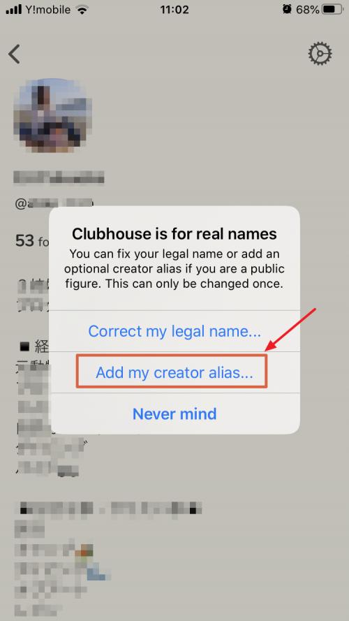 クラブハウスでニックネームを追加する方法